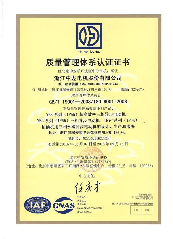 质量体系认证2016