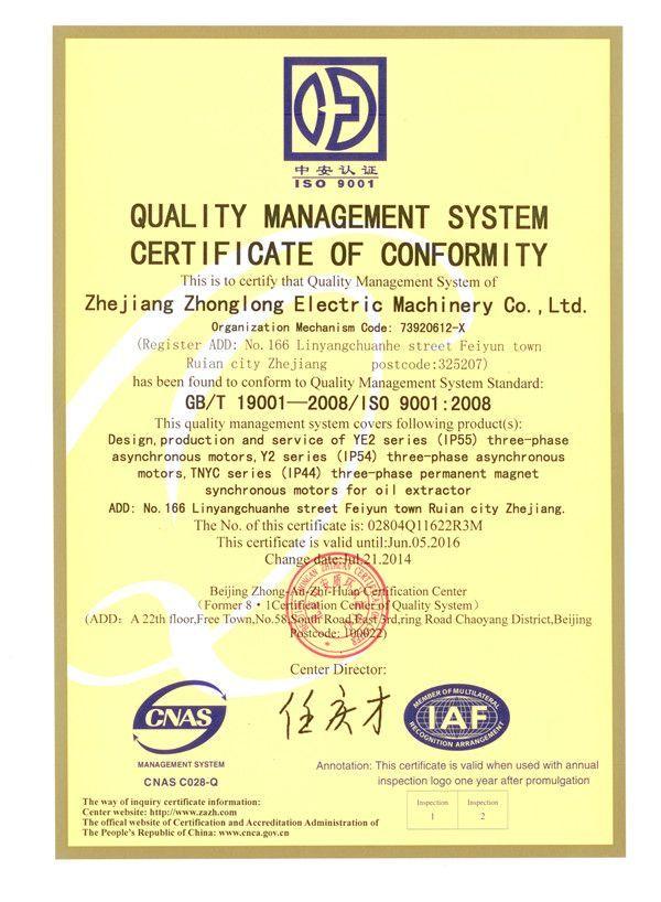 质量体系认证2014英